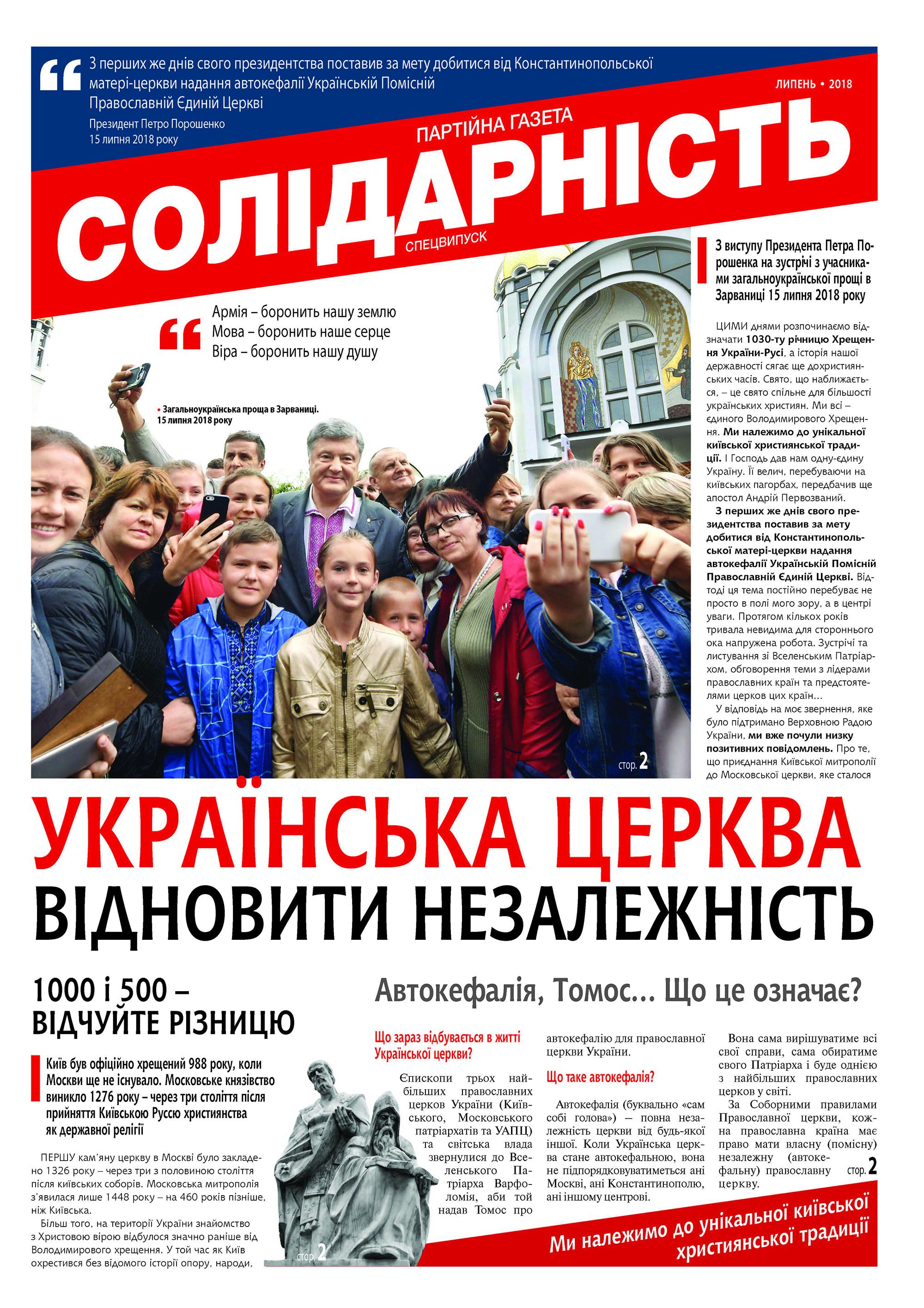 Sol tomos 25-07 print 1_Страница_1